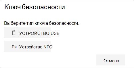 Выбор типа ключа безопасности USB или NFC