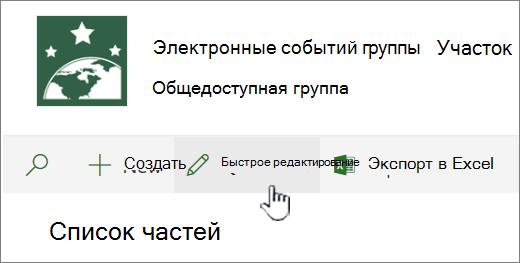 """Представление списка с выделенной кнопкой """"Быстрое редактирование"""""""