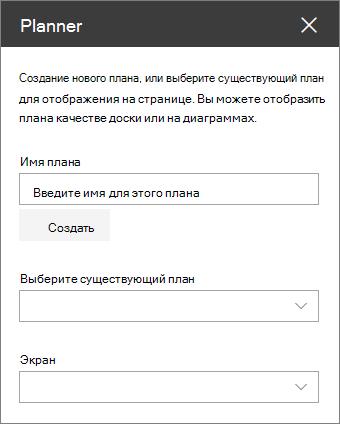 Планировщик веб частей элементов