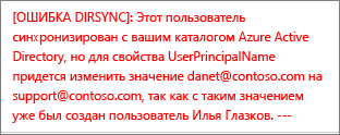 Подробные сведения об ошибке синхронизации службы каталогов