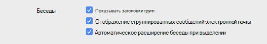"""Параметр """"Показать заголовки групп"""" в параметрах чтения"""