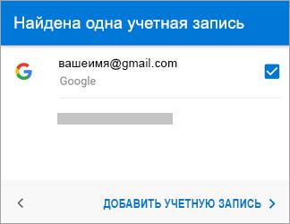 """Нажмите """"Добавить учетную запись"""", чтобы добавить учетную запись Gmail в приложение"""