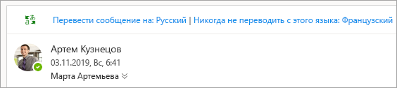 Снимок экрана с запросом на перевод сообщения