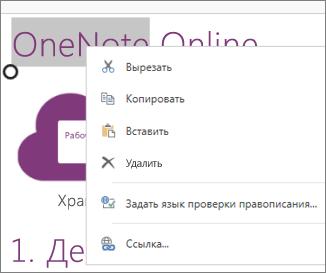 Контекстное меню в OneNote Online на сенсорных устройствах