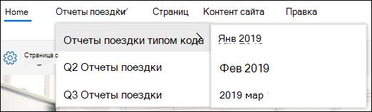 Пример каскадного меню SharePoint