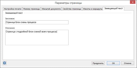 """Диалоговое окно """"Замещающий текст"""" для страницы в Visio."""