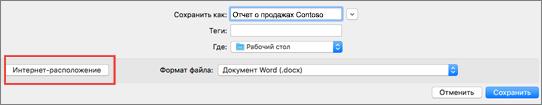 Сохранение файла диалогового окна в Word 2016 для Mac с помощью кнопки Online расположения прописная