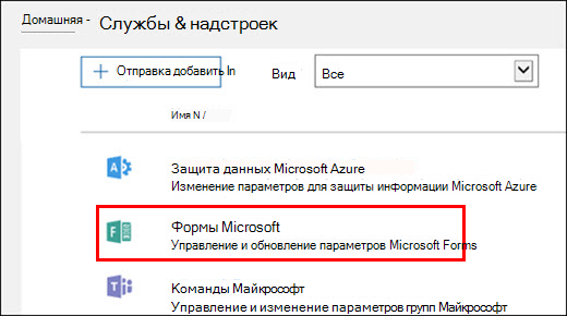 Административные параметры в Microsoft Teams