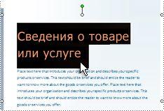 Выбранный текст местозаполнителя