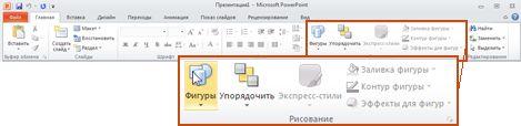 Вкладка ''Главная'' в приложении PowerPoint 2010, группа ''Рисование''
