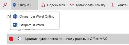 """Снимок экрана: меню """"Открыть"""" в новом интерфейсе библиотеки документов"""