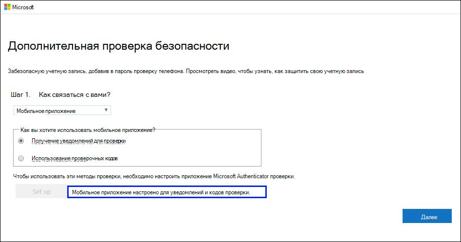 """Снимок экрана: страница """"Дополнительная проверка безопасности"""" со страницей """"Мобильное приложение настроено..."""" Выделено сообщение об успехе."""