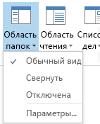 """В меню """"Область папок"""" выбран вариант """"Обычный""""."""