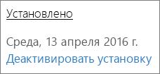 """Ссылка """"Деактивировать установку"""""""