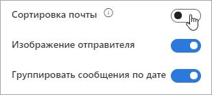 """Снимок экрана: выключатель """"Сортировка почты"""""""