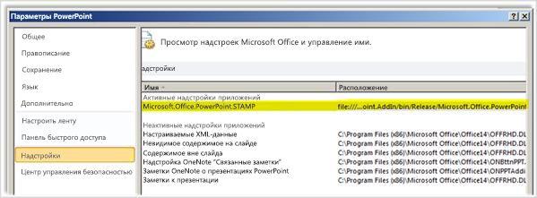 Параметры PowerPoint, экран надстроек с выделенным пунктом STAMP