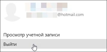 """Снимок экрана: пункт """"Выход"""" в раскрывающемся меню """"Мои учетные записи"""""""