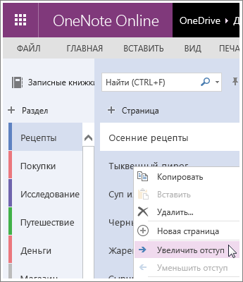 Снимок экрана: понижение уровня страницы в OneNote Online.