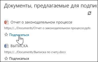 """Щелкните """"Подписаться"""" под рекомендуемым документом, чтобы добавить его в список """"Отслеживаемые документы"""" в Office365."""