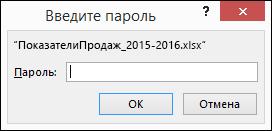 Введите пароль, чтобы открыть защищенный файл