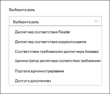 Нажмите Select Role, чтобы отобразить список ролей диспетчера соответствия требованиям, в которые можно добавить пользователей