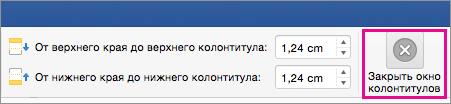 """На вкладке """"Колонтитулы"""" нажмите кнопку """"Закрыть окно колонтитулов"""""""