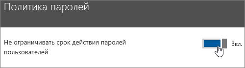 """Установите переключатель в положение """"Вкл.""""."""