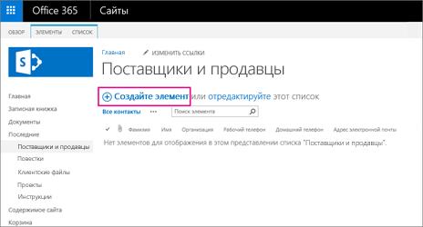 Выберите новый контакт, чтобы добавить его.