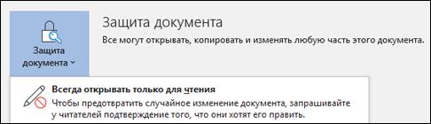 """Выбран элемент управления """"Защита документа"""", отображающий параметр """"Всегда открывать только для чтения""""."""
