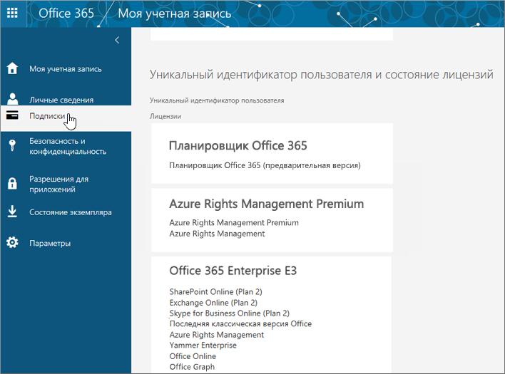 Страница подписок на Office 365