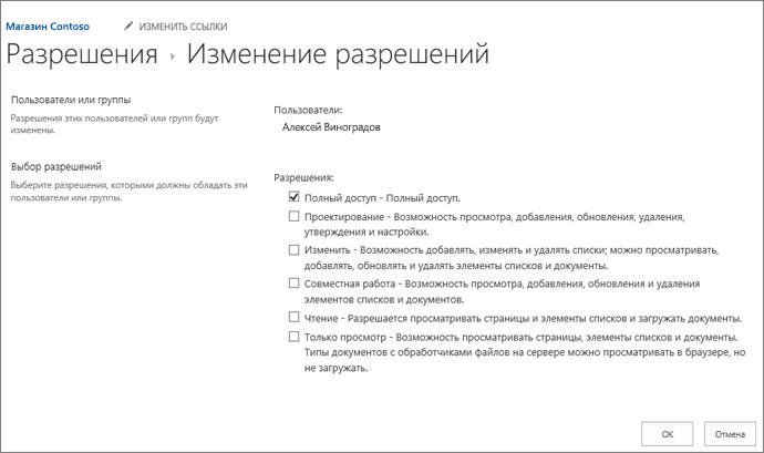 """Изменение уровней разрешений в диалоговом окне """"Разрешения"""""""
