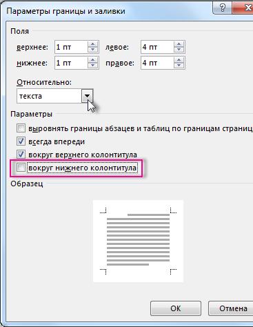 """Диалоговое окно параметров """"Границы и заливка"""""""