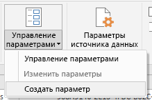 """Power Query: кнопка """"Управление параметрами"""""""