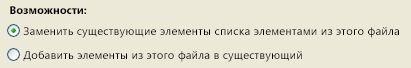 """Раздел """"Параметры импорта"""""""