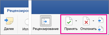 """На вкладке """"Рецензирование"""" выделены элементы """"Принять"""", """"Отклонить"""" и """"Следующее"""""""