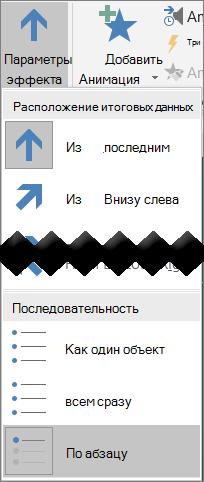 """Нажмите кнопку """"Параметры эффектов"""""""
