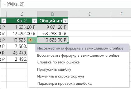 Уведомление о несогласованной формуле в таблице Excel