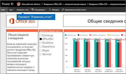 В правой части верхней панели навигации щелкните Edit report (Изменить отчет)