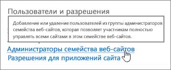 Администраторы семейства веб-сайтов в разделе пользователей и разрешений