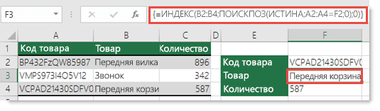 Если при использовании функций ИНДЕКС и ПОИСКПОЗ длина искомого значения превышает 255символов, его необходимо вводить как формулу массива.  В ячейке F3 содержится формула =ИНДЕКС(B2:B4;ПОИСКПОЗ(ИСТИНА;A2:A4=F2;0);0), которая вводится путем нажатия клавиш CTRL+SHIFT+ВВОД