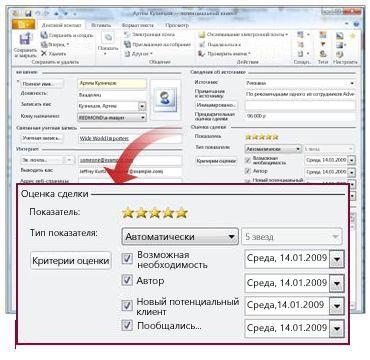Запись «Потенциальный клиент» с отображением оценки потенциального клиента
