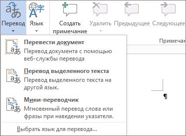 Средства перевода, доступные в программах Office