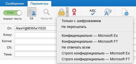 """Новый параметр шифрования с поддержкой шифрования сообщений Office365, а также шаблонов """"Не пересылать"""" и управления правами на доступ к данным"""