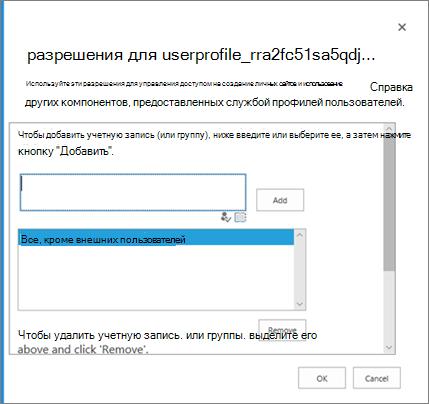 Диалоговое окно разрешения для контроля, кто может создавать OneDrive