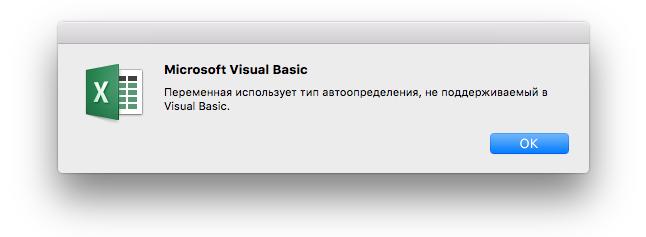 Ошибка редактора Microsoft Visual Basic: использование переменной и тип автоматизации не поддерживаются в Visual Basic.
