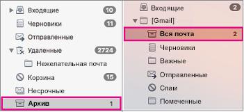 Списки папок в Exchange и Gmail с выделенными архивными папками