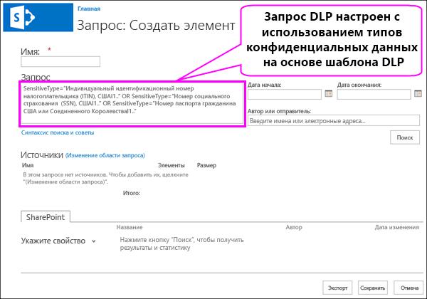 Запрос DLP с типами конфиденциальной информации