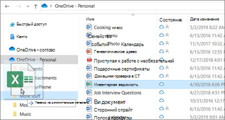 Перемещение файла в другую папку в OneDrive.