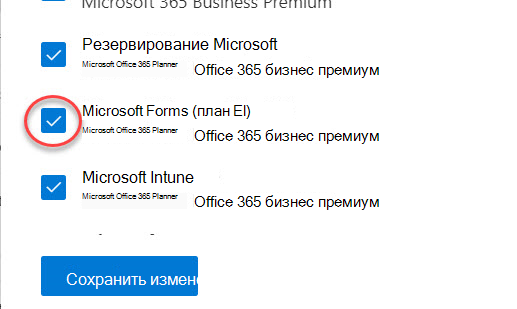 Переключение Microsoft Forms