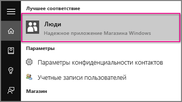 """В Windows 10 введите слово """"Люди"""""""